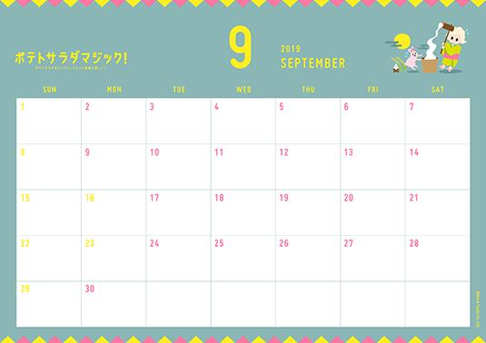 カレンダー(壁紙) 2019.9   ポテトサラダマジック!