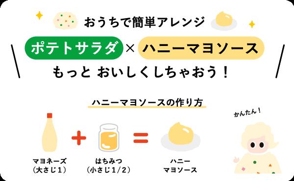 おうちで簡単アレンジ ポテトサラダ×ハニーマヨソース もっとおいしくしちゃおう!