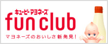 キューピーマヨネーズ fun club