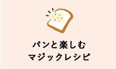 パンと楽しむマジックレシピ